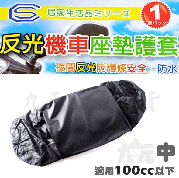 【九元生活百貨】反光機車座墊套/中 適用100cc以下 防水機車椅墊套 機車墊