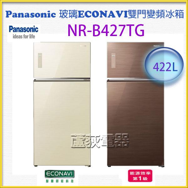 【國際 ~蘆荻電器】全新 422L【Panasonic玻璃ECONAVI雙門變頻電冰箱】NR-B427TG