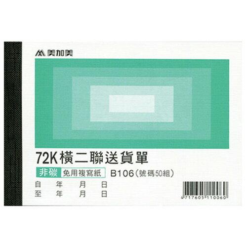 【史代新文具】美加美 2N5083/B106 橫72K二聯送貨單