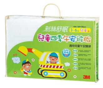 【淘氣寶寶】3M 新絲舒眠兒童午安被胎(四季)