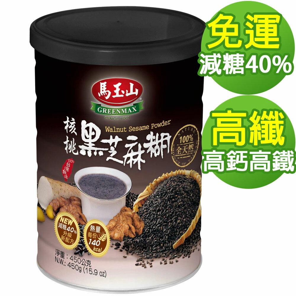 【馬玉山】核桃黑芝麻糊-減糖升級版450g↘$99(免運)