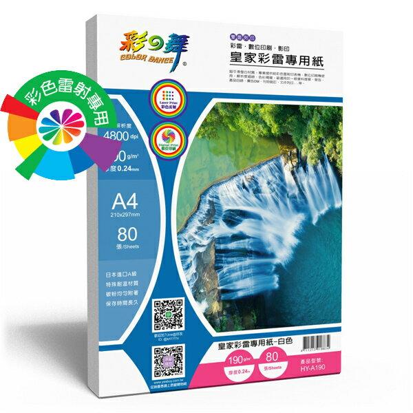 彩之舞 皇家彩雷專用紙 190g A4 80張入 / 包 HY-A190
