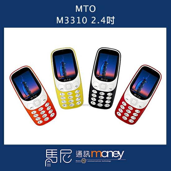 銀髮族手機 mto M3310 直立式手機/老人機/大字體/大鈴聲/無照相/支援記憶卡【馬尼行動通訊】