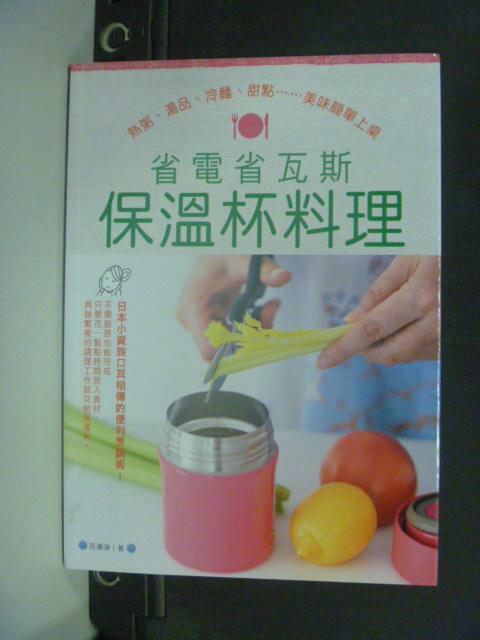 【書寶二手書T8/餐飲_GAX】省電省瓦斯保溫杯料理_百瀨泉