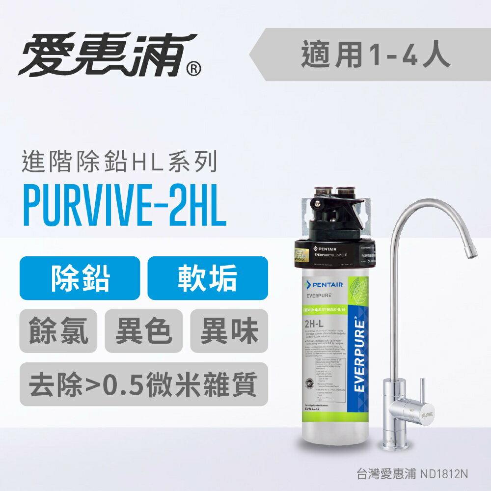 愛惠浦 H-Series極致精緻型淨水器_PurVive-2HL
