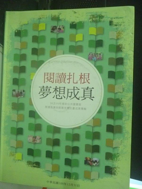 【書寶二手書T3/文學_WGH】閱讀扎根夢想成真-98及99年補助公共圖書館