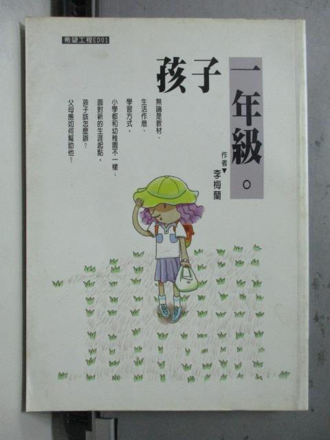 【書寶二手書T7/家庭_ODI】孩子一年級_李梅蘭