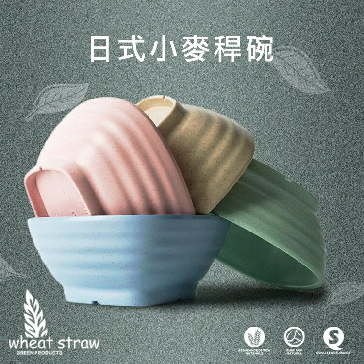 環保多功能餐具 方形圓角小湯碗 飯碗 11.4*4.7【WS0544】BOBI  09/22 2