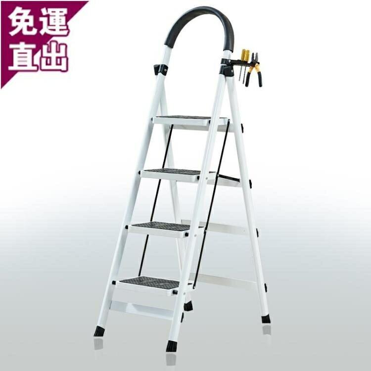 梯子家用折疊梯子室內人字梯四步梯五步梯爬梯加厚多功能扶梯伸縮梯子H【快速出貨】