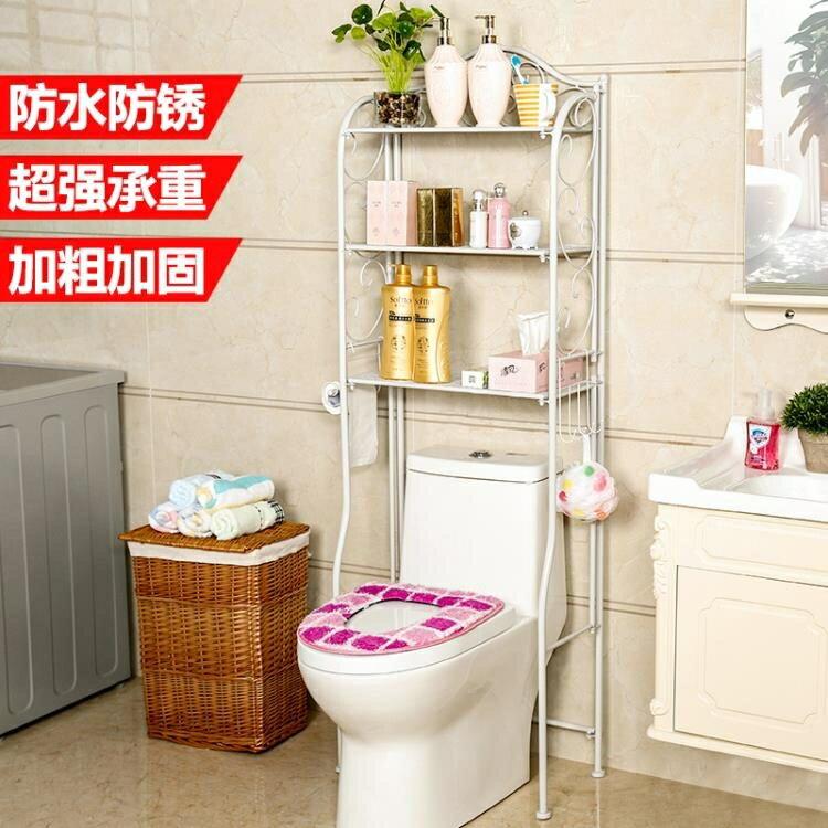馬桶置物架 衛生間浴室置物架馬桶置物架落地洗手間收納洗衣機架子廁所臉盆架【快速出貨】