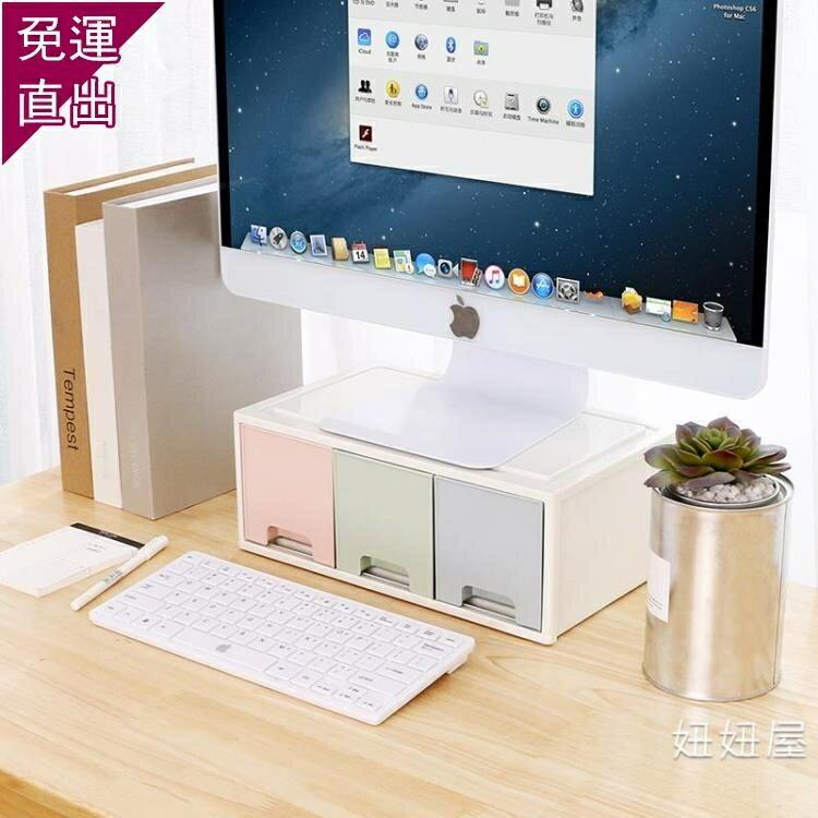 螢幕架 多功能電腦顯示器增高架桌面收納墊顯示屏臺式護頸抽屜式辦公架子 H【快速出貨】