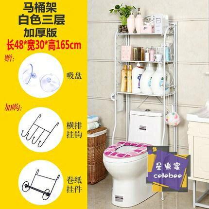 置物架 衛生間浴室置物架馬桶置物架落地洗手間收納洗衣機架子廁所臉盆架T 交換禮物