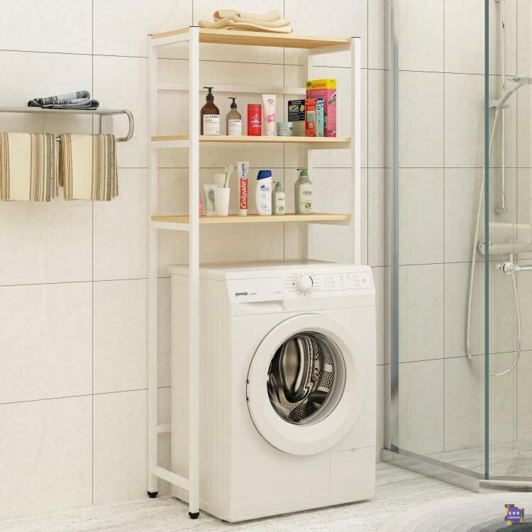 置物架 洗衣機置物架翻蓋波輪洗衣機架落地衛生間馬桶置物架子陽臺收納架T 多色可選 交換禮物