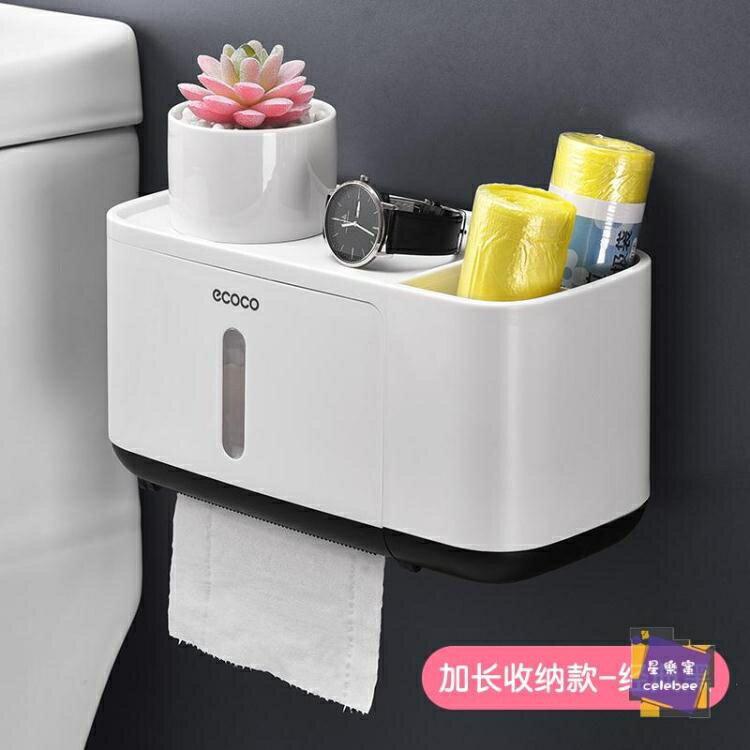 衛生紙架 衛生間紙巾盒免打孔廁所抽紙盒衛生紙置物架創意廁紙盒防水捲紙盒 2款 交換禮物
