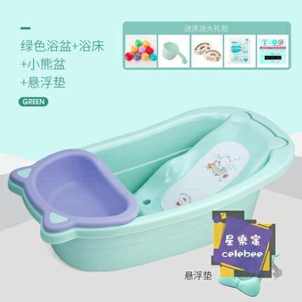 浴盆 兒童洗澡盆寶寶用品新生兒浴盆澡盆幼兒童可坐躺大號多功能沐浴盆T 3色 交換禮物