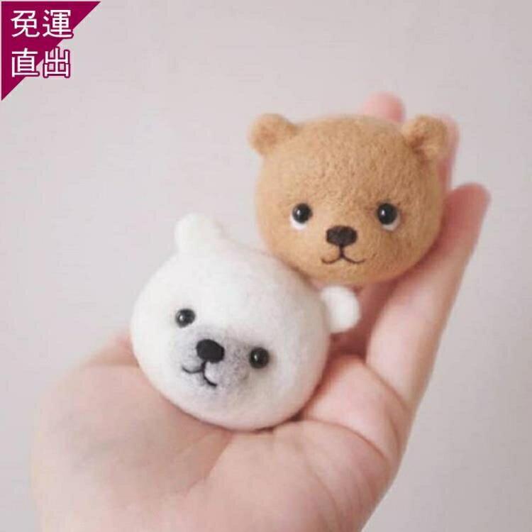戳戳樂 diy材料包手工制作布藝成人初學掛件小熊小動物玩偶 羊毛氈戳戳樂