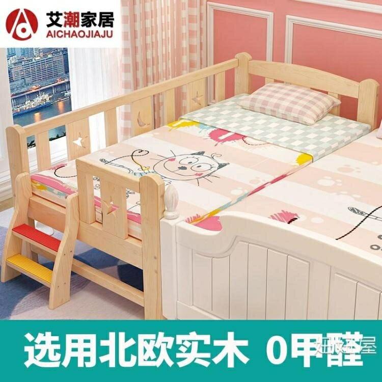 兒童床兒童拼接大床男孩單人女孩公主小床邊床加寬組合實木帶H