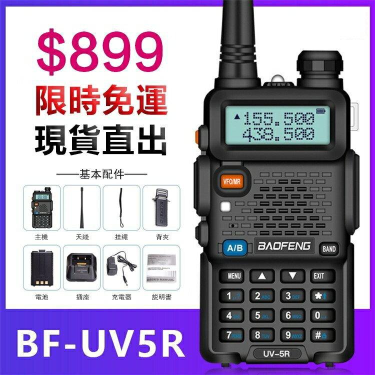 無線電對講機 UV5R民用戶外大功率自駕遊車載手持雙段手臺迷你大功率對講機  現貨 免運】