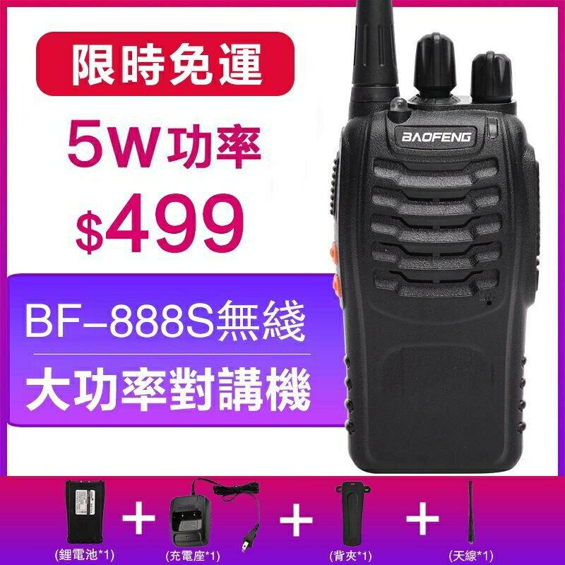 無線電對講機民用50公裏 BF-888S無線大功率戶外手持臺通訊設備無線電 送高增益天線 現貨】