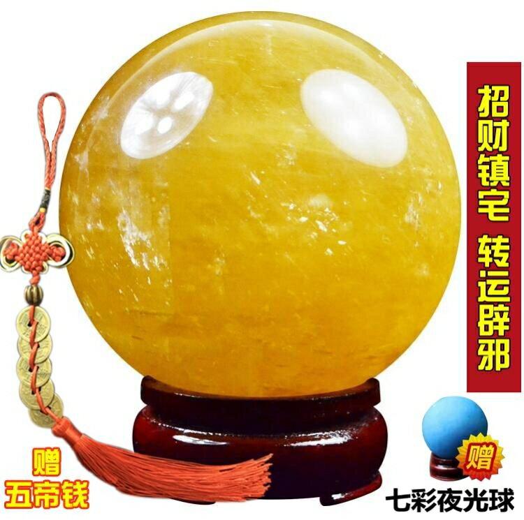 開光天然黃水晶球風水球轉運球黃色水晶球擺件七星陣招財鎮宅 - 限時優惠好康折扣