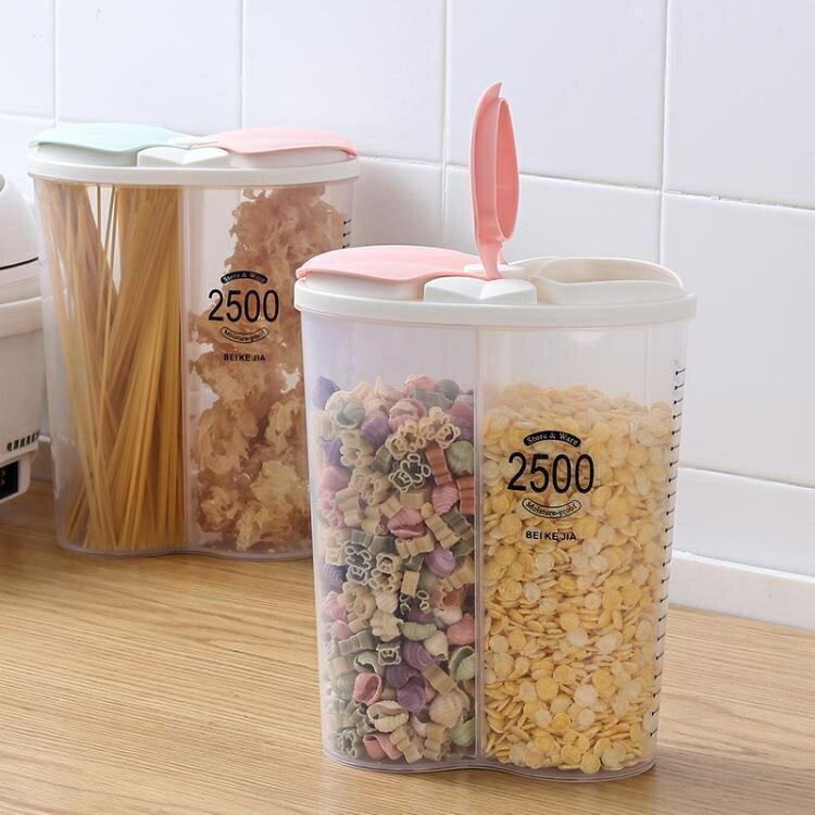 密封罐 五谷雜糧儲物罐塑料分格收納罐廚房家用食品密封豆子豆類收納盒 快速出貨