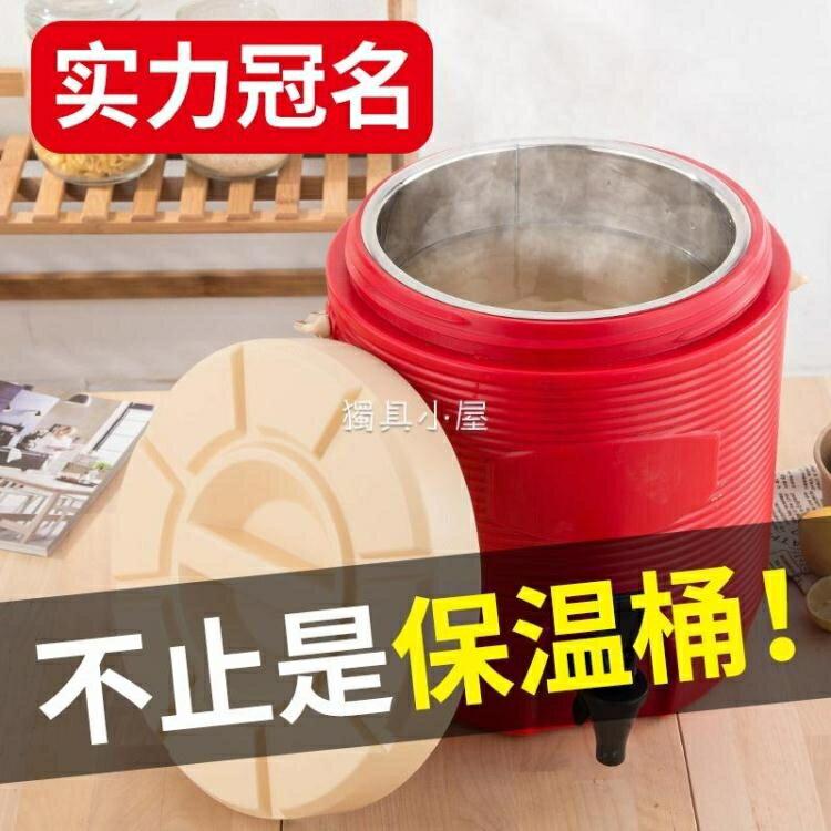 奶茶桶/冰桶 大容量奶茶桶不銹鋼保溫桶商用豆漿桶冷熱保溫茶水桶果汁開水涼茶 快速出貨