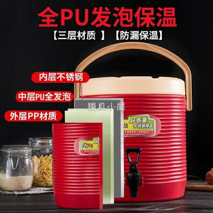 奶茶桶/冰桶 大容量奶茶桶保溫桶商用豆漿桶冷熱保溫茶水桶咖啡果汁開水涼茶桶 快速出貨