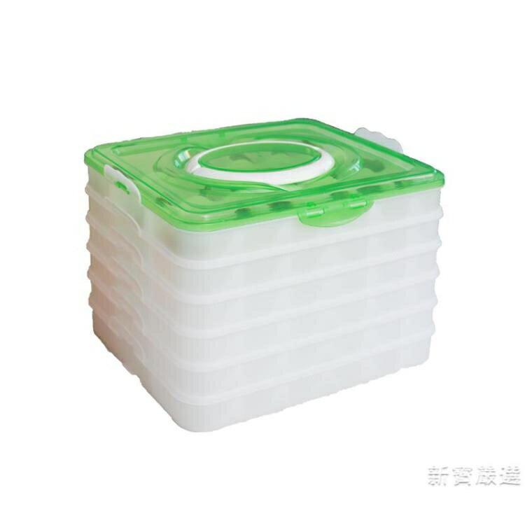 餃子盒冷凍餃子盒6層108格冰箱保鮮不粘收納盒凍餃子托盤可微波解凍【週年慶免運八折】