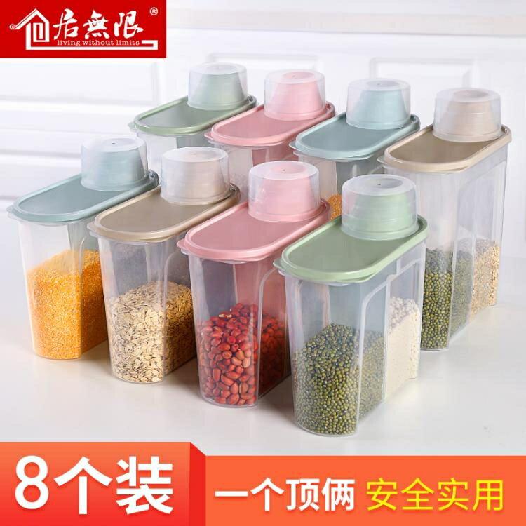 密封罐 五谷雜糧儲物罐大號塑料收納盒廚房食品儲存收納盒干貨密封罐家用 快速出貨