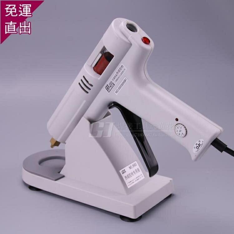 熱熔膠槍-黃花 工業級可調溫熱熔膠槍 大功率膠槍用11mm膠棒 100-200W 快速出貨