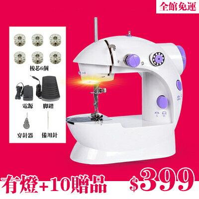縫紉機 家用縫紉機電動迷你臺式微型縫紉機吃厚小型車衣手動腳踏 交換禮物 交換禮物