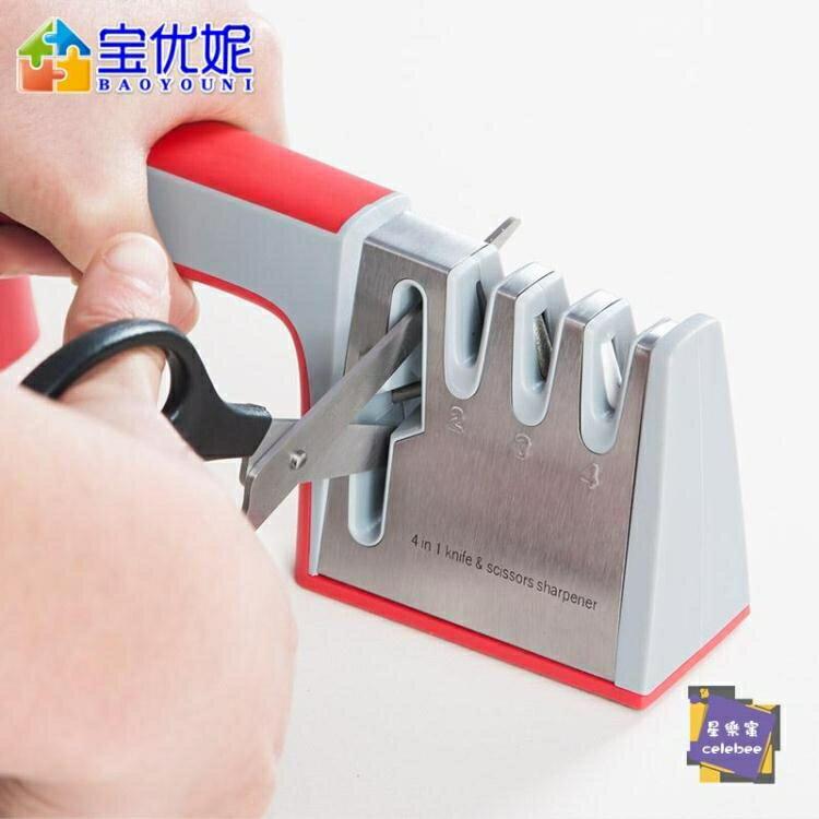磨刀石 磨刀器 家用快速磨菜刀器磨刀石廚房菜刀定角多功能小工具 3色 交換禮物