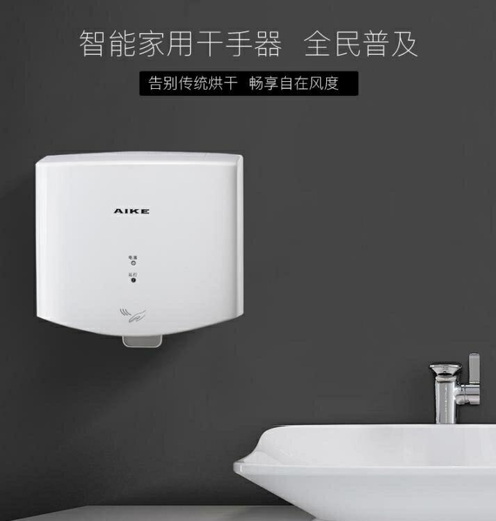 烘手機-艾克AIKE 高速乾手機家用衛生間高速烘手器餐飲全自動感應乾手器 快速出貨
