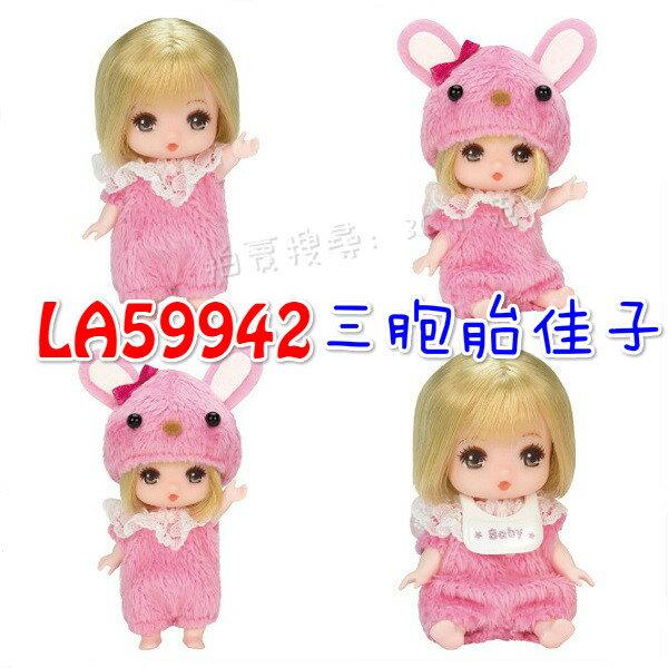 【Fun心玩】LA59942/43/44 麗嬰 日本 多美 LICCA 三胞胎 佳子 美空 小健 莉卡娃娃 玩偶