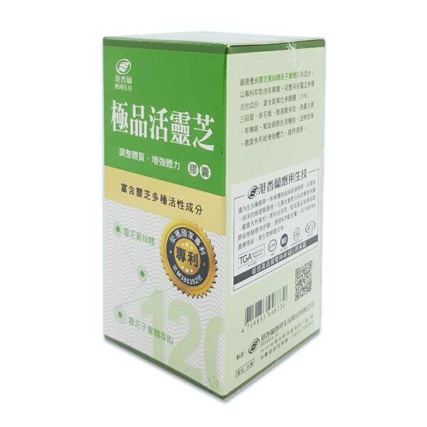 港香蘭極品活靈芝膠囊120粒瓶202101公司貨中文標PG美妝