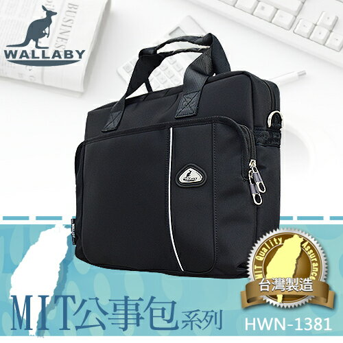 WALLABY袋鼠牌MIT商務公事包系列HWN-1381