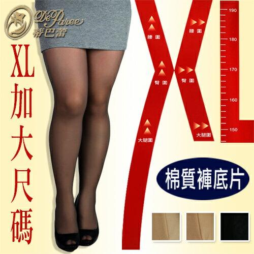 蒂巴蕾XL加大尺碼彈性絲襪│棉質褲底片-台灣製造《褲襪微透膚透明OL美腿》