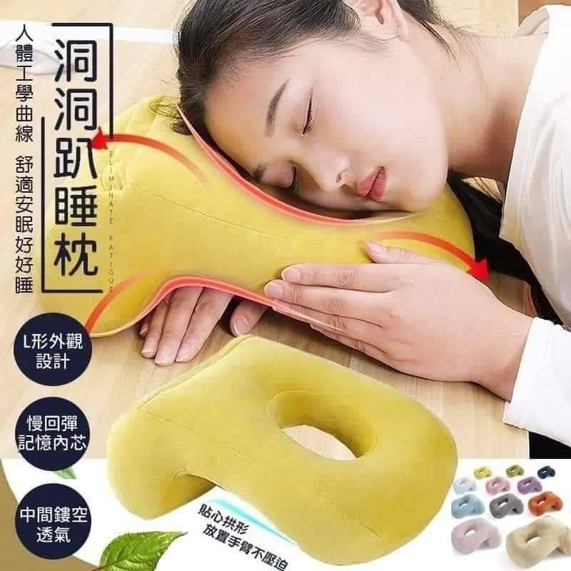 洞洞午安枕 0