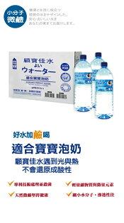 3699shop:天然微鹼小分子活化水-顧寶佳水