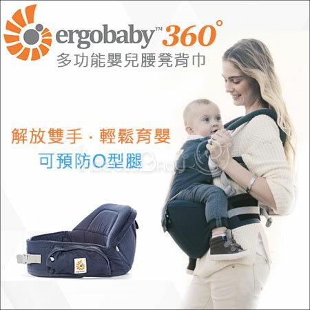 ?蟲寶寶?【美國ErgoBaby】背帶+腰凳 2 合1 多功能腰凳型嬰兒揹巾-深藍色