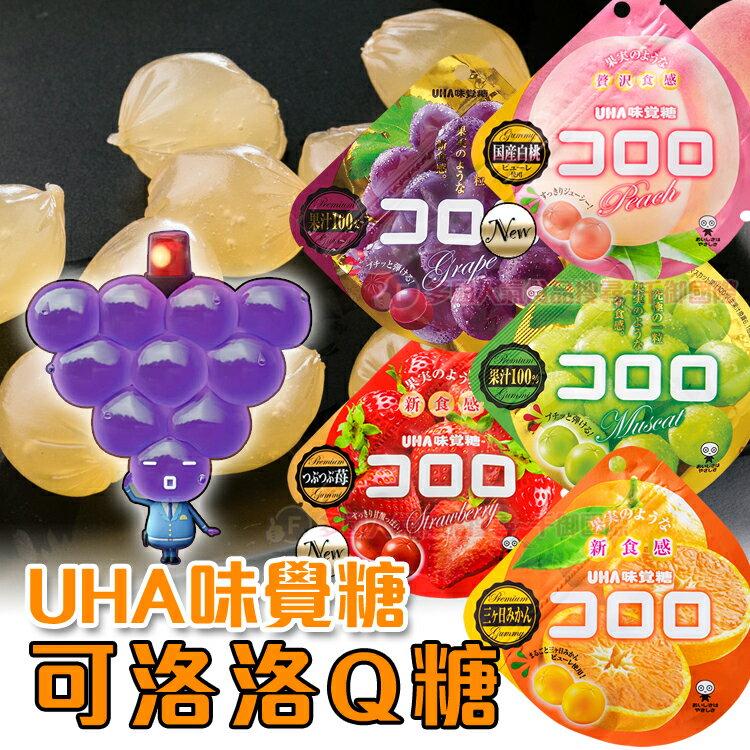 日本UHA味覺100%果汁軟糖 可洛洛Q糖[JP4902750633155]千御國際