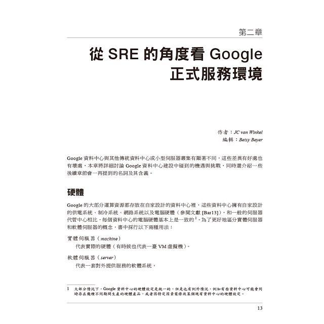 網站可靠性工程|Google的系統管理之道 1