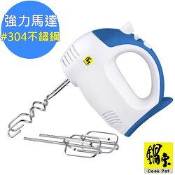 (304不鏽鋼配件)【鍋寶】麵團大師 手持式多功能美食攪拌機(HA-2012-D)-不鏽鋼打麵糰