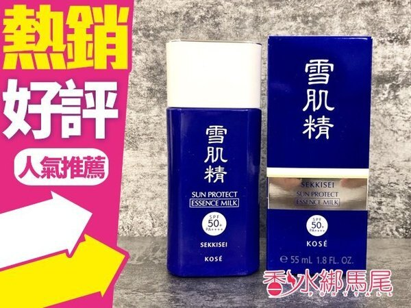 KOSE高絲雪肌精極效輕透防曬乳55mlSPF50+PA++++◐香水綁馬尾◐