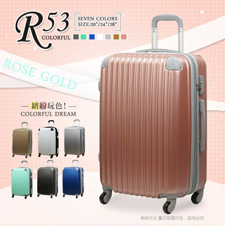 《熊熊先生》行李箱|旅行箱 拉桿箱 商務箱 24吋 R53