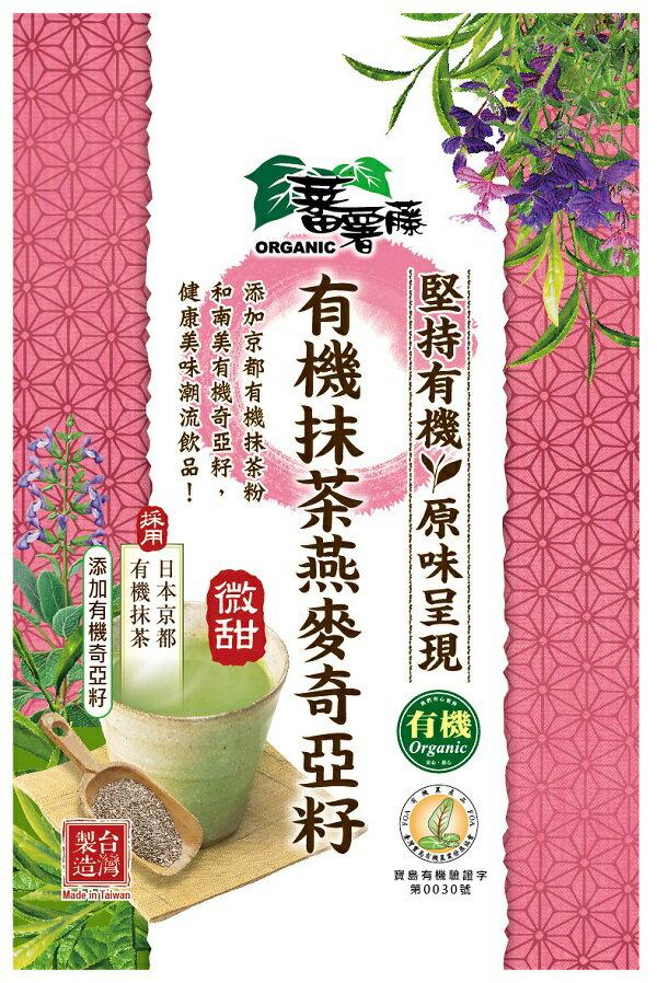 [蕃薯藤]有機抹茶燕麥奇亞籽(微甜)