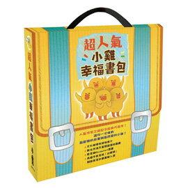 小魯文化 超人氣小雞幸福書包(小雞逛超市/小雞逛遊樂園/小雞過生日/小雞過耶誕節/小雞去露營)/工藤紀子