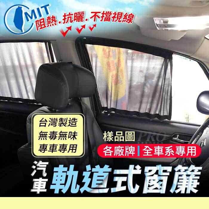 CX3 CX-3 CX30 CX-30 馬自達 MPV CAPELLA 汽車專用窗簾 遮陽簾 隔熱簾 遮物廉 隔熱 遮陽