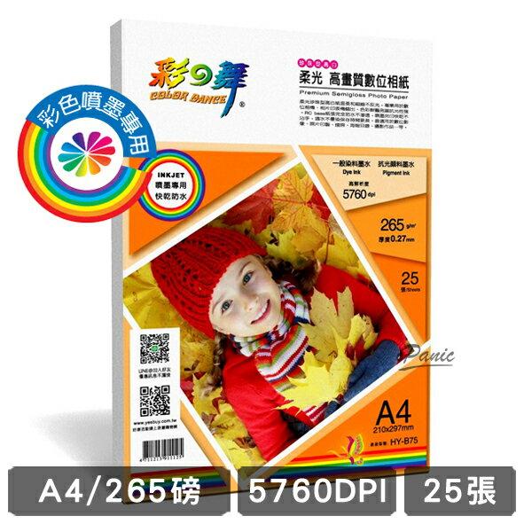 彩之舞 265g A4 25入 RC柔光珍珠型 高畫質數位相紙 高白 防水 HY-B75 相片紙 265磅 單面