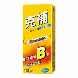【12/08 19:00 整點特賣】【克補B群】膜衣錠100粒/瓶 ◤安康藥妝◢
